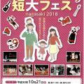 福岡女子短期大学 8短大合同学園祭 短大フェス Nagasaki2018
