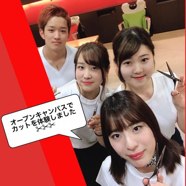 名古屋ビューティー専門学校 ビューティープレイヤーを目指すオープンキャンパス☆1