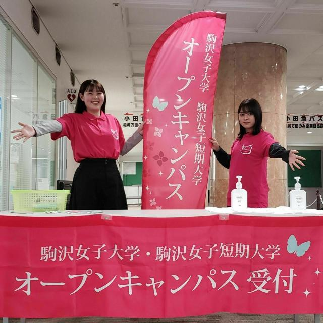 駒沢女子短期大学 オープンキャンパス2021(参加申込制)1