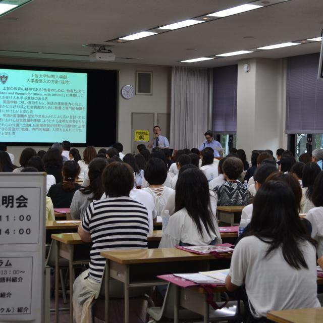 上智大学短期大学部 2018夏 オープンキャンパス1