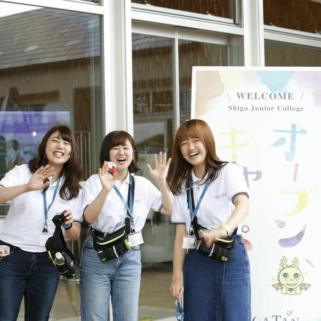 滋賀短期大学 ☆2021オープンキャンパス☆2