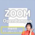 東京IT会計専門学校名古屋校 ★ZOOMオープンキャンパス★