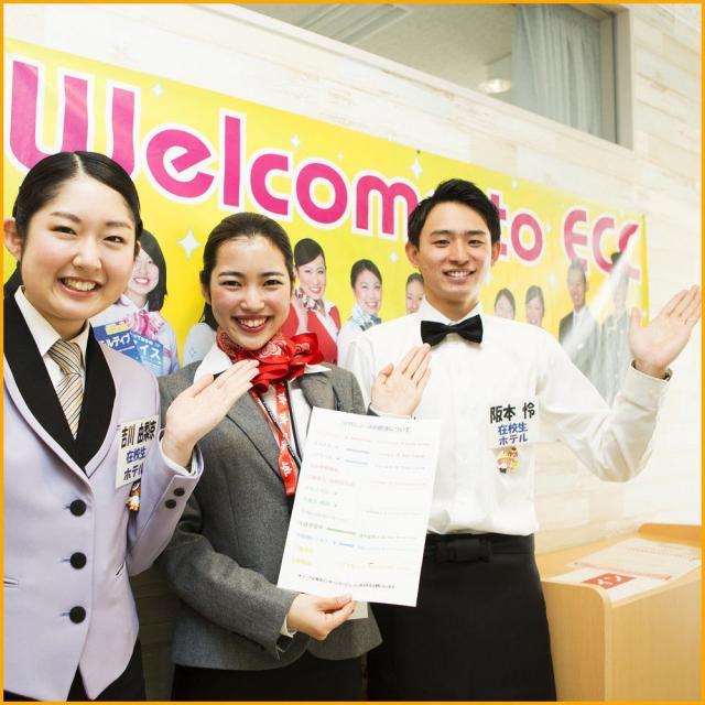 ECC国際外語専門学校 ★ オープンキャンパス ★1