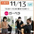 小出美容専門学校 【大阪校】「ガーベラ」がイベントテーマです!