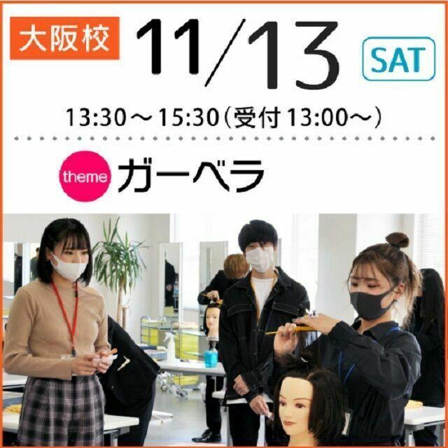 小出美容専門学校 【大阪校】「ガーベラ」がイベントテーマです!1