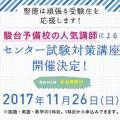 駿台予備校人気講師によるセンター試験対策講座開催!!/聖徳大学