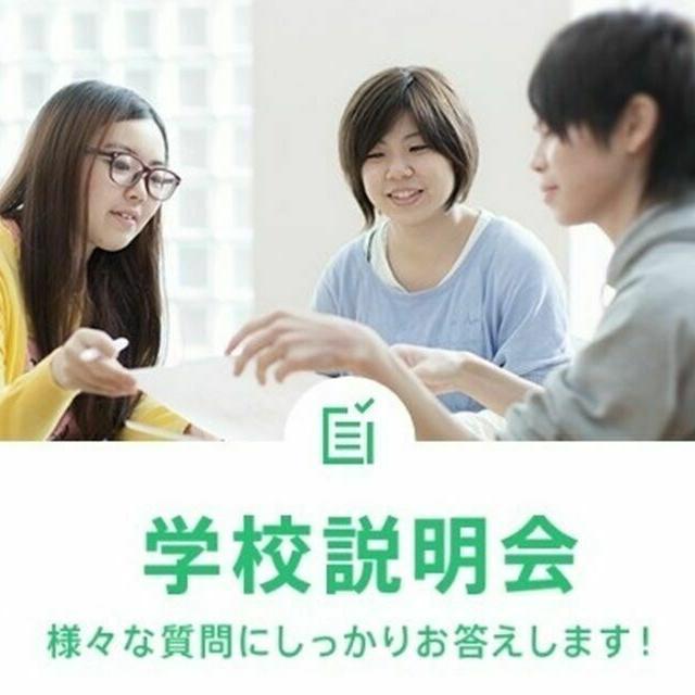 神戸電子専門学校 学校説明会1
