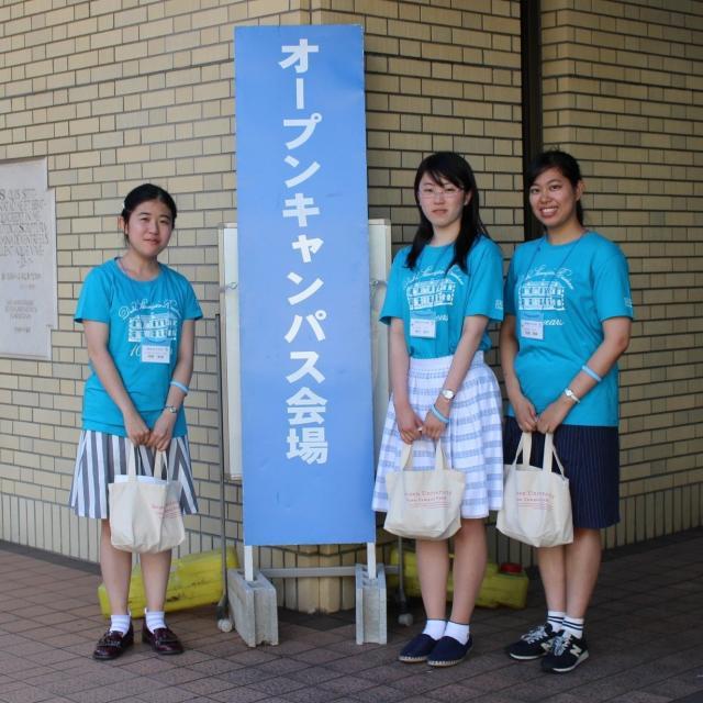 清泉女子大学 6月23日(日)オープンキャンパス開催4
