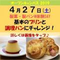 究極のプリンと調理パン!/新潟調理師専門学校