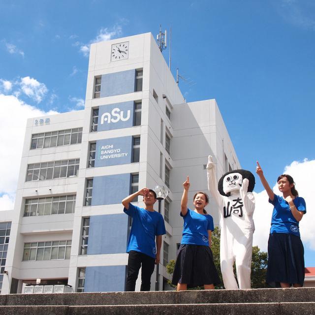愛知産業大学 オープンキャンパス20182