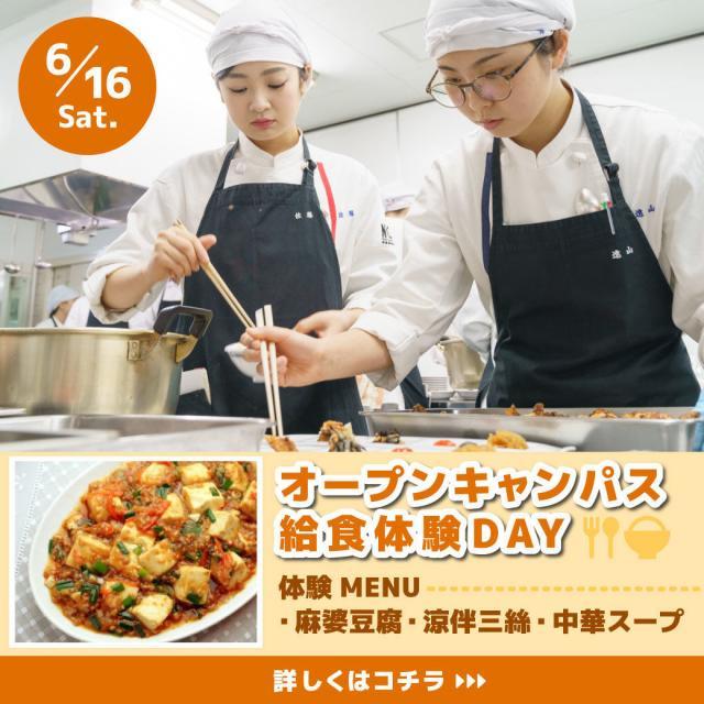 新潟調理師専門学校 給食の味♪マーボー豆腐☆1