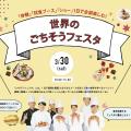 大阪調理製菓専門学校ecole UMEDA 【AO入試エントリー資格取得】全ブース体験!ごちそうフェスタ