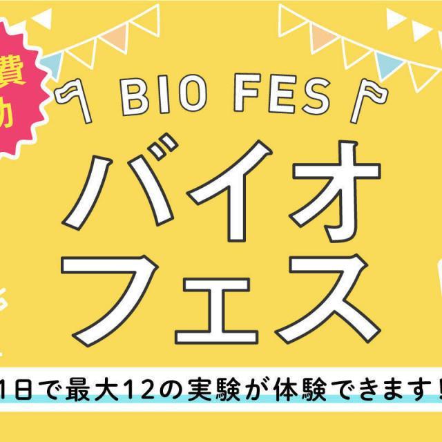 東京バイオテクノロジー専門学校 1日で最大12種類の実験ができる!【バイオフェス】1