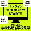 【オンライン】個別相談会♪/専門学校 千葉デザイナー学院
