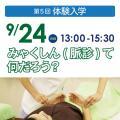 東洋鍼灸専門学校 9/24(月祝)『みゃくしん(脈診)て何だろう?』