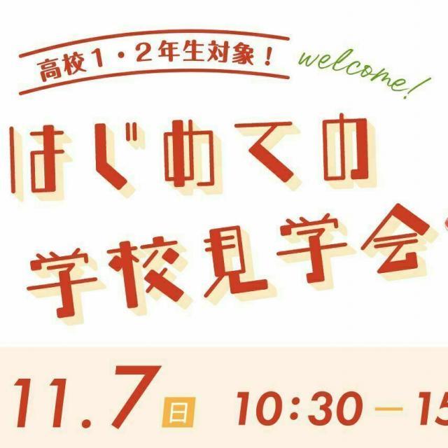 京都芸術大学 はじめての学校見学会1