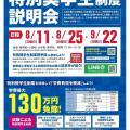 【全分野対象】特別奨学生制度説明会開催/大原自動車工科専門学校大分校