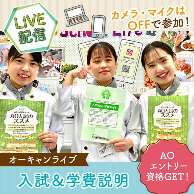 辻学園栄養専門学校 【LIVE配信】AO入試&学費説明1