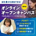 東京リゾート&スポーツ専門学校 オンラインオープンキャンパス【高校生・再進学者対象】