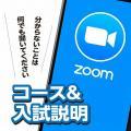 新宿調理師専門学校 《ZOOM キャンパスツアー》