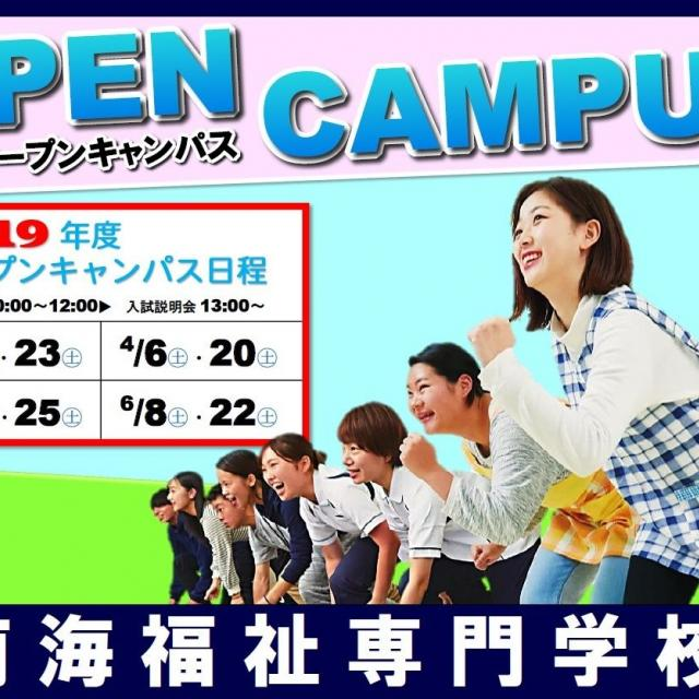 南海福祉看護専門学校 4/6  介護社会福祉科 オープンキャンパス1