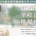 オンライン模擬授業/せとうち観光専門職短期大学 (仮称)