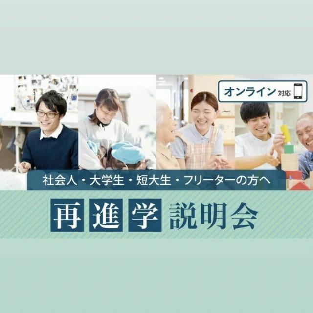 東京福祉専門学校 再進学説明会1