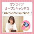 スマホから!オンラインオープンキャンパス☆学校説明編☆/大宮医療秘書専門学校