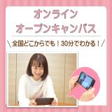スマホから!オンラインオープンキャンパス☆学校説明編☆の詳細