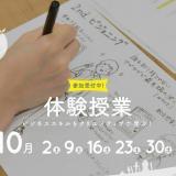 【体験授業】美術学校でビジネススキルを学ぼう、10月の詳細