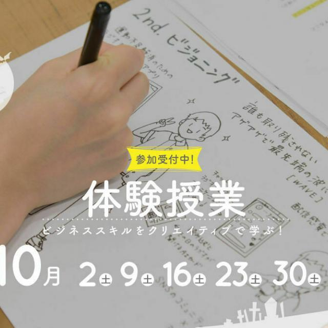 御茶の水美術専門学校 【体験授業】美術学校でビジネススキルを学ぼう、10月1