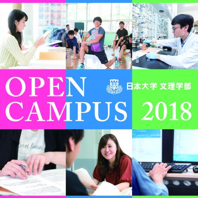日本大学 ●文理学部●秋季オープンキャンパス1