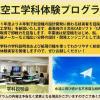 日本航空大学校 北海道 新千歳空港キャンパス オープンキャンパス