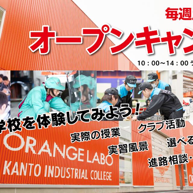 関東工業自動車大学校 オープンキャンパス1
