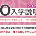 広告デザイン専門学校 AO入学説明会 ~ AOって一体何だろう?