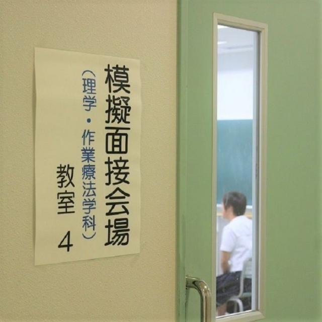 北九州リハビリテーション学院 入試直前セミナー1