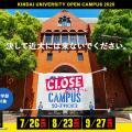 近畿大学CLOSE CAMPUS 開催/近畿大学