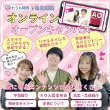 【オンラインオーキャン】学校説明・AO入試・特待生セミナーの詳細