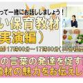 福岡女子短期大学 9/30(金)オンライン特別講座「楽しい保育教材(実演編)」