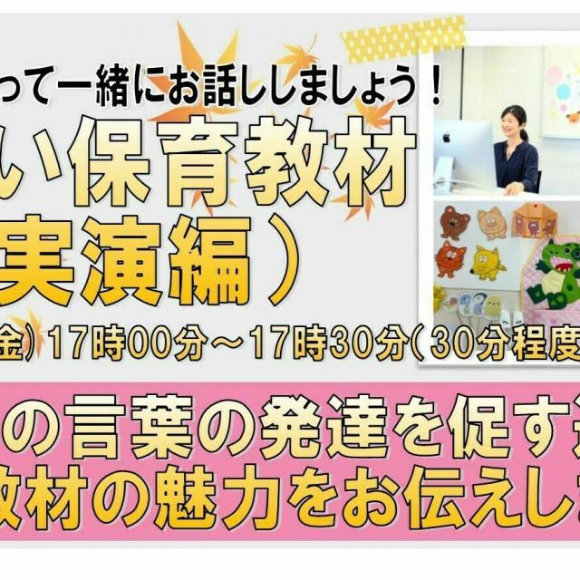 福岡女子短期大学 9/30(金)オンライン特別講座「楽しい保育教材(実演編)」1
