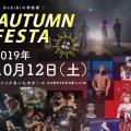 名古屋理容美容専門学校 10/12(土) 〈NaRiBiの学校祭〉AUTUMN FESTA 2019