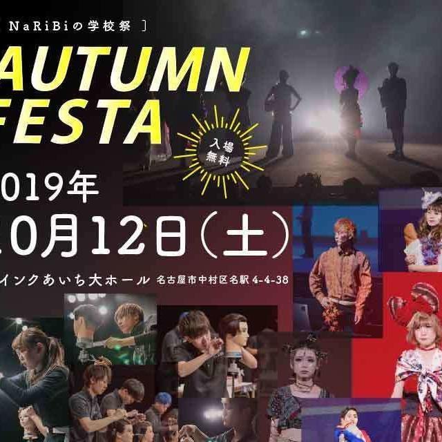 名古屋理容美容専門学校 10/12(土) 〈NaRiBiの学校祭〉AUTUMN FESTA 20191