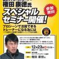総合学園ヒューマンアカデミー大阪校 【スポーツ】阪神タイガーストレーナーによるトレーナー体験