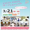 広島国際大学 ヒロコクさきどりオープンキャンパス