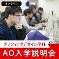 大阪デザイナー専門学校 【グラフィックデザイン学科】AO入学説明会