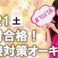 9/21(日)【絶対合格!面接対策】オーキャンを開催!/戸板女子短期大学