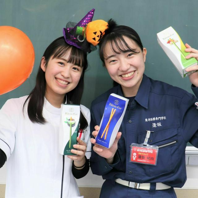 東洋医療専門学校 【高2対象・来校型】ハロウィンオープンキャンパス!!3