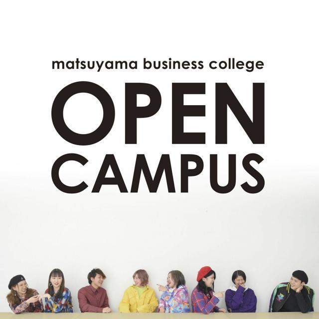 専門学校 松山ビジネスカレッジ クリエイティブ校 OPEN CAMPUS&web個別相談会1
