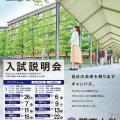 関西大学 入試説明会~宝塚会場~