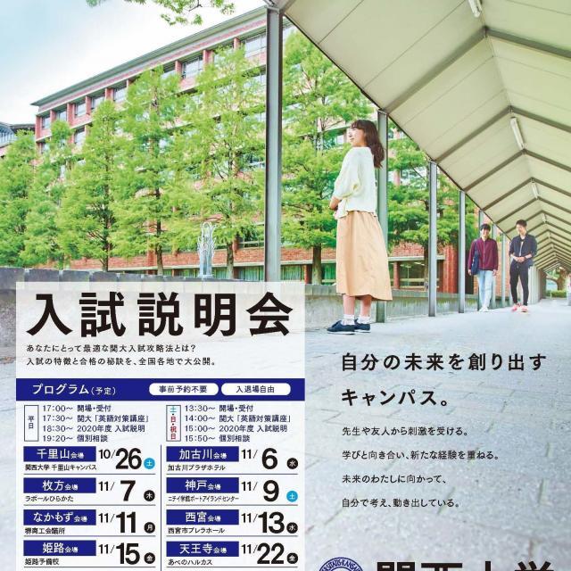 関西大学 入試説明会~神戸会場~1